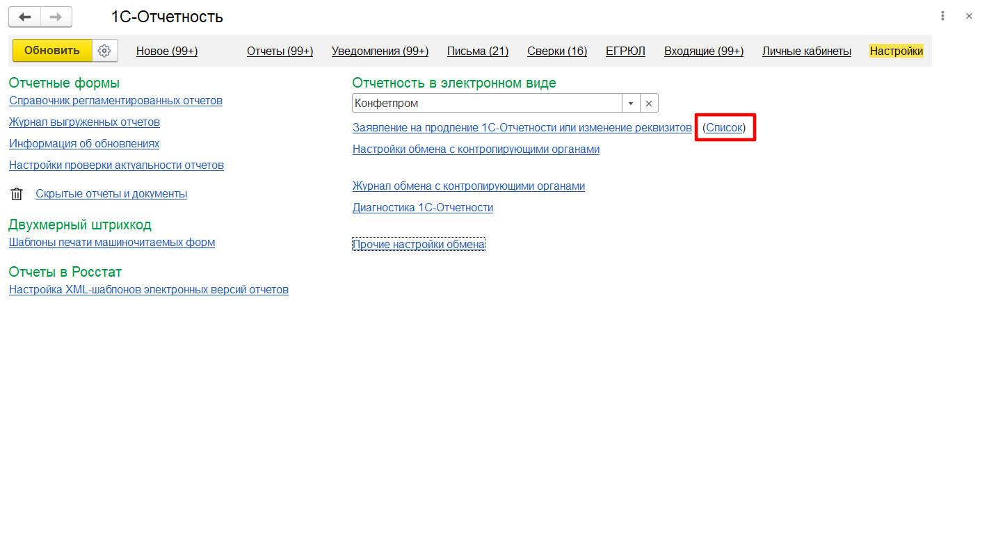 1с 8.2 настройка где искать ключ вызов веб сервиса 1с из 1с