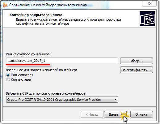ключ криптопро 4 0 постоянный