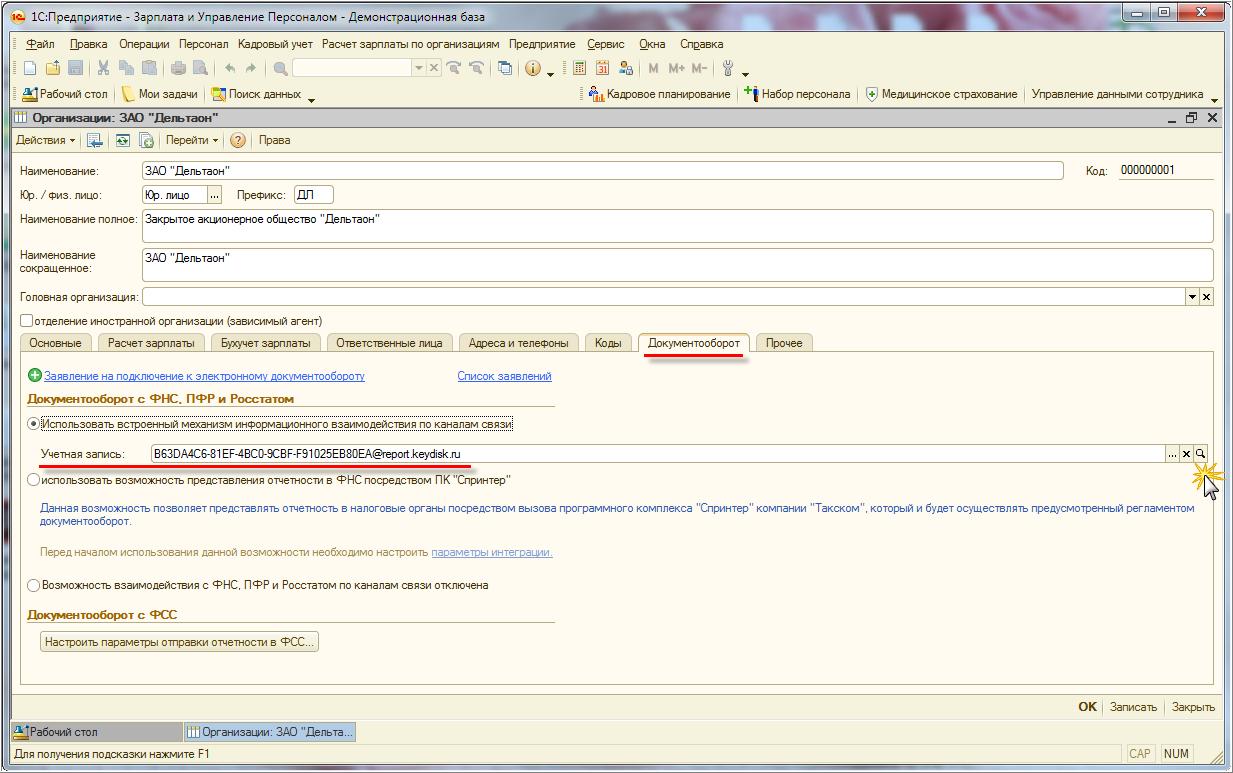 Переход с зао на ооо в 1с 1с настройка прав доступа на уровне базы