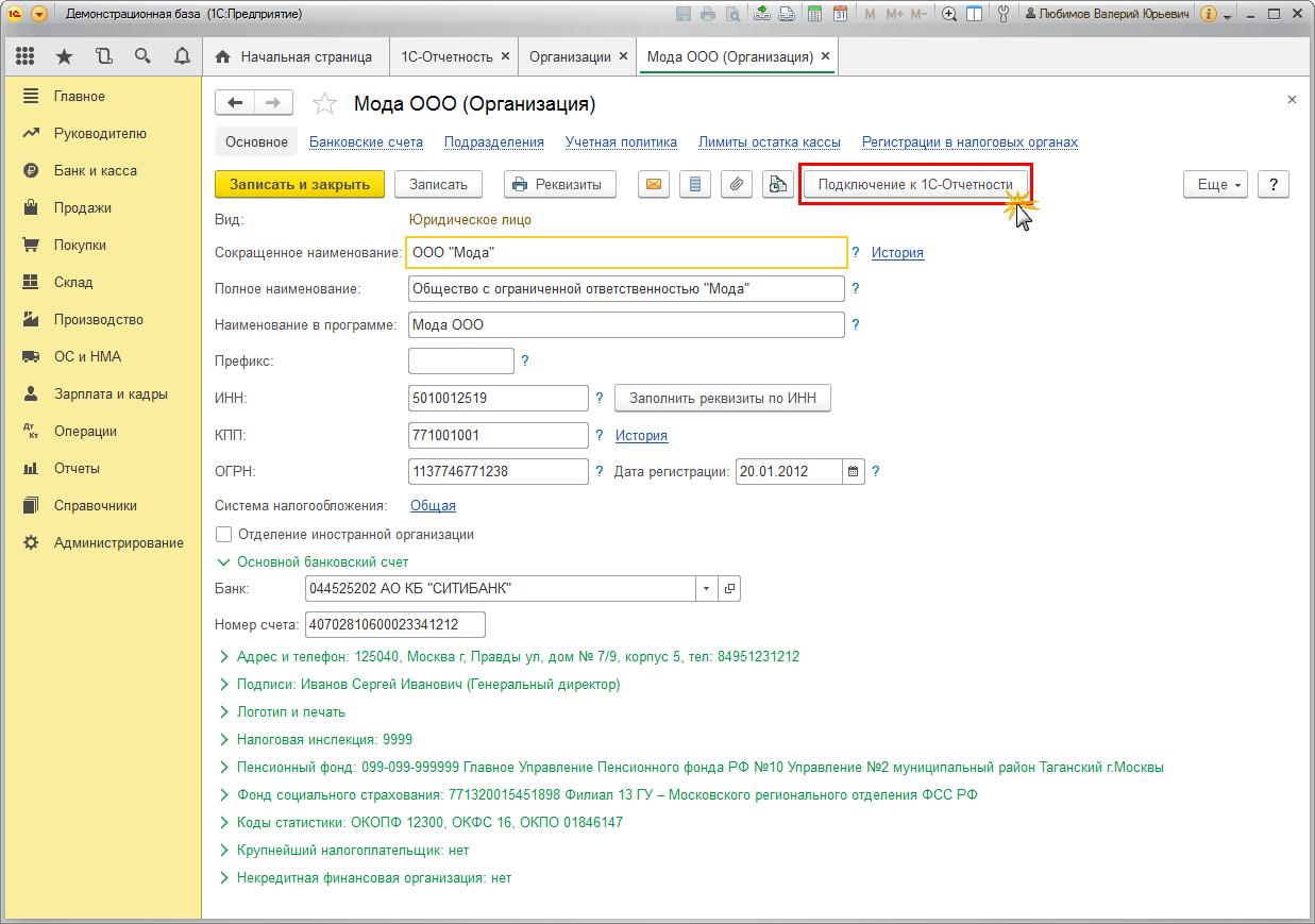 Подключение сервиса «1с-отчетность» для программ системы «1с.