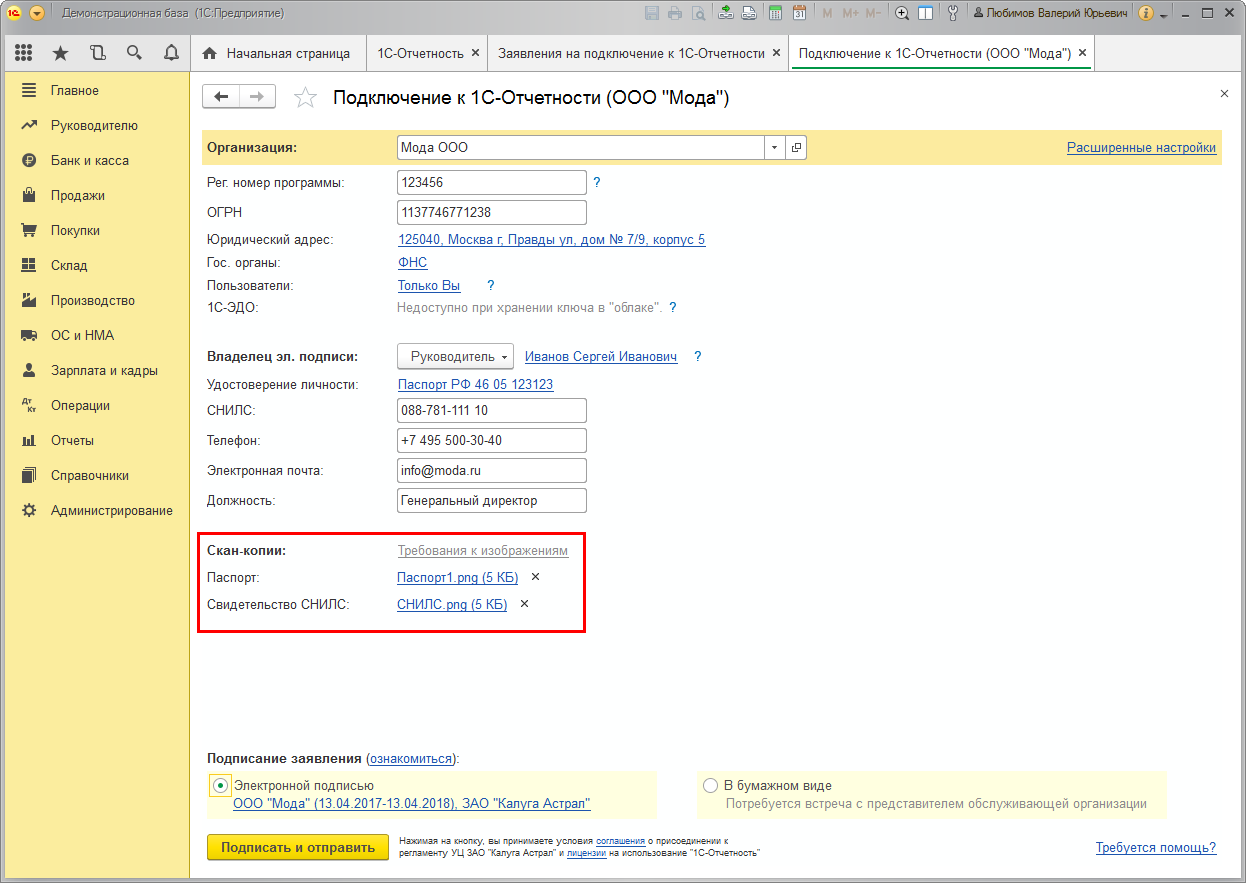 Как отправить электронную отчетность в 1с приказ о электронной сдачи отчетности
