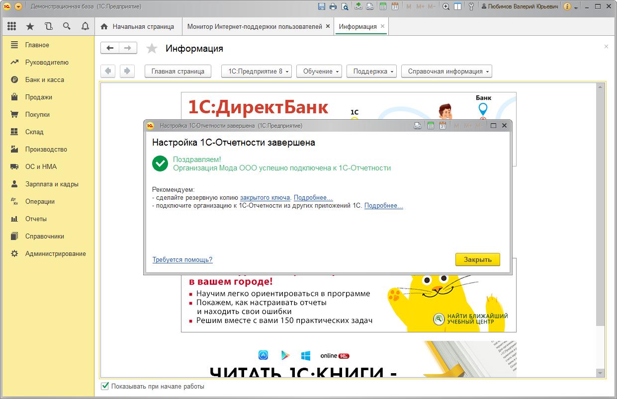У кого подключится к электронной отчетности центр бухгалтерского обслуживания ярославль