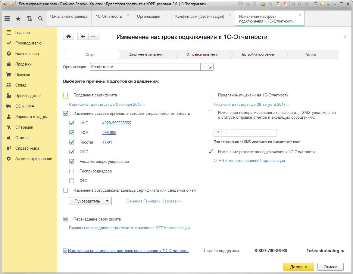 Отключили от электронной сдачи отчетности онлайн подача декларации 3 ндфл вычет