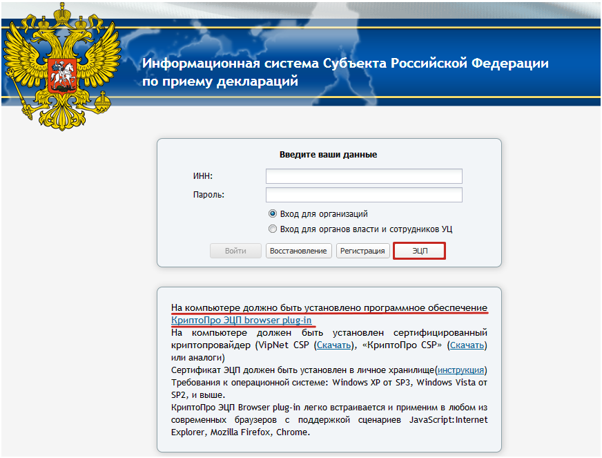 Электронная отчетность росалкоголь регистрация ооо коды видов