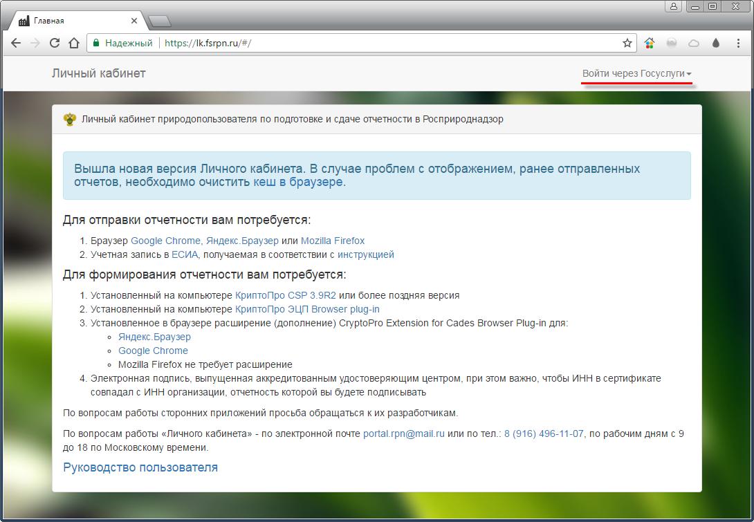 Росприроднадзор сдача электронной отчетности образец заявления о регистрации в пфр ип