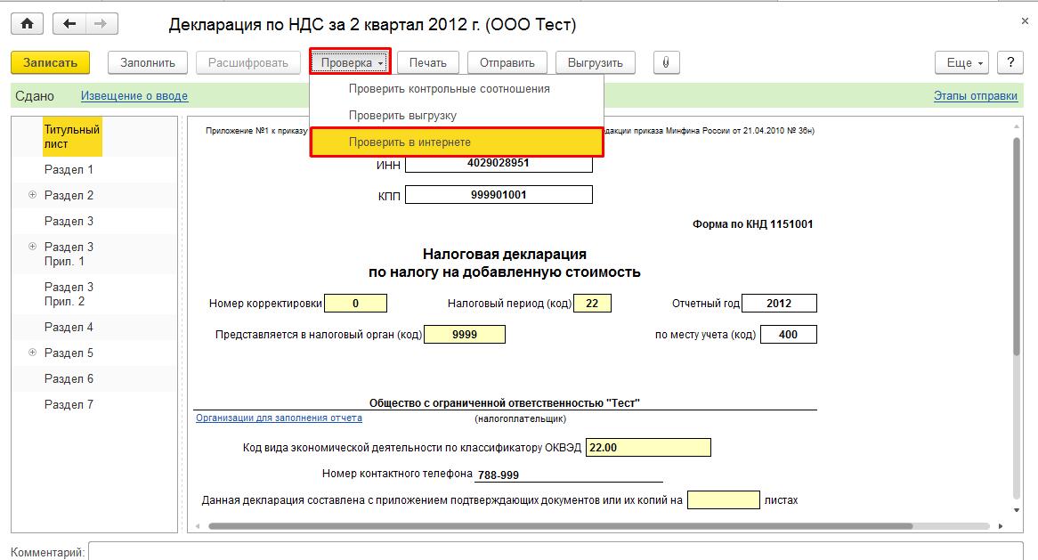 1с бухгалтерия и отчетность онлайн сайт налоговой службы регистрация ип