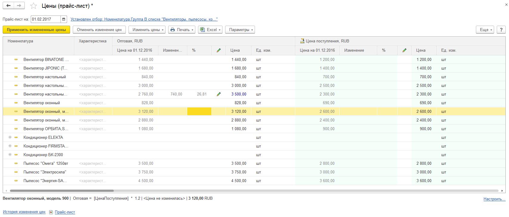 Для регистрации новых цен следует выполнить команду Применить измененные  цены. При выполнении этой команды будет автоматически создан документ  Установка цен ... bf676c84500