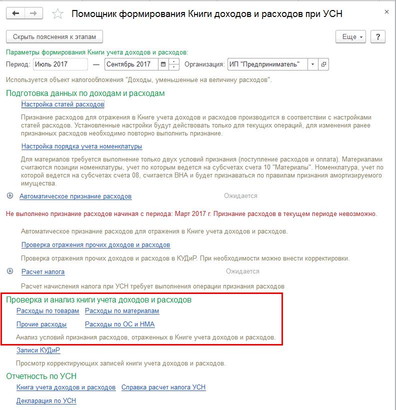 Усн подключение к электронной отчетности расходы регистрация на таможне ип
