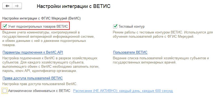 """Реализация обмена с ФГИС Меркурий в решениях системы """"1С:Предприятие"""""""