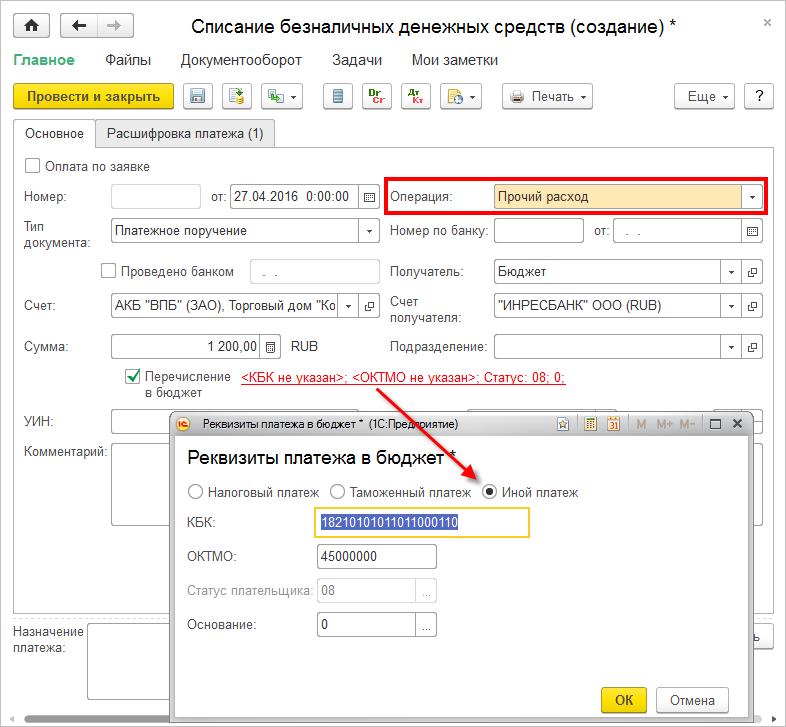 Эквайринг в 1с комплексная автоматизация 1с настройка запуска клиента