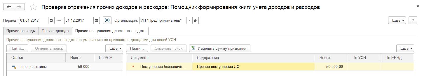 Учет расходов на подключение к электронной отчетности регистрация ооо 2019 с одним учредителем