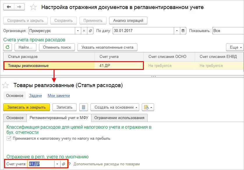 Учет затрат по электронной отчетности как начислить отпускные в 1с 8.3 бухгалтерия