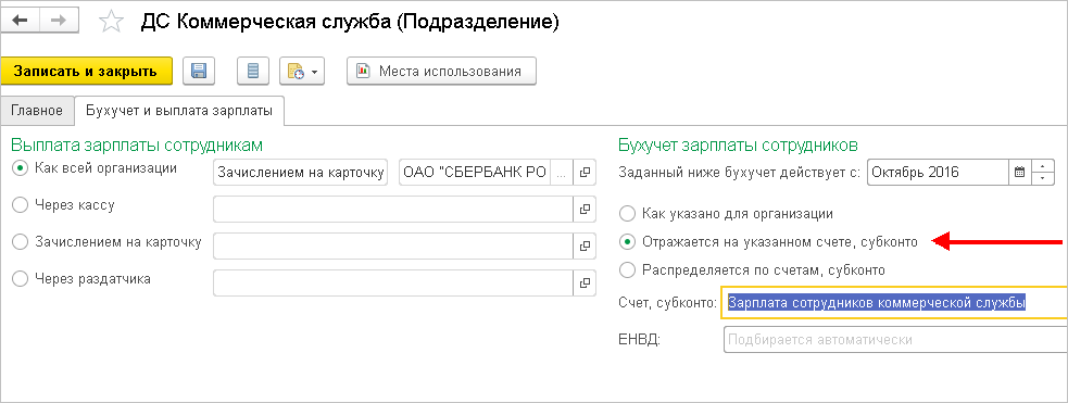 1с 8.2 комплексная автоматизация штатное расписание где stunnel 1с настройка gmail