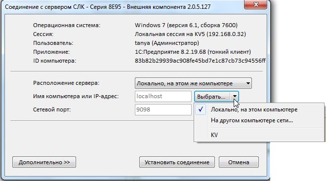 1с установка на втором компьютере ключ защиты настройки учетной записи почты в 1с