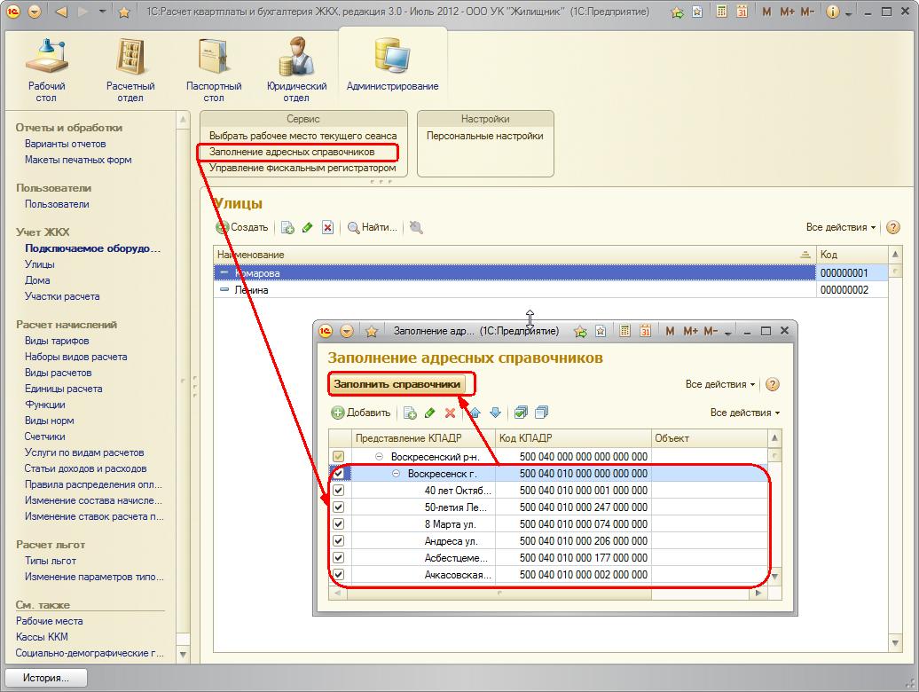 программа для электронной отчетности бухгалтерии
