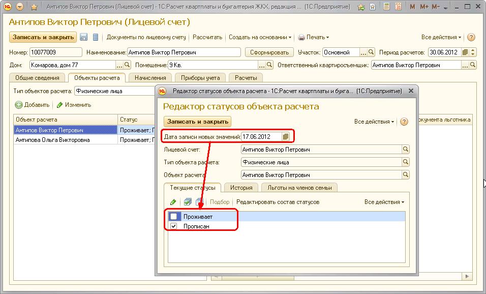 Расчет квартплаты и бухгалтерия жкх редакция 3.0 открыть ип в москве под ключ цена