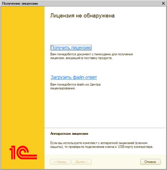 1с инструкция установка лицензии на сервер обновление регламентированных отчетов в 1с