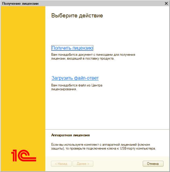 Установка лицензии на сервер 1с инструкция настройка ккт с передачей данных 1с