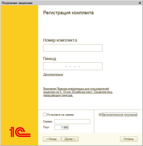 1с установка серверной лицензии настройка параметров фр 1с