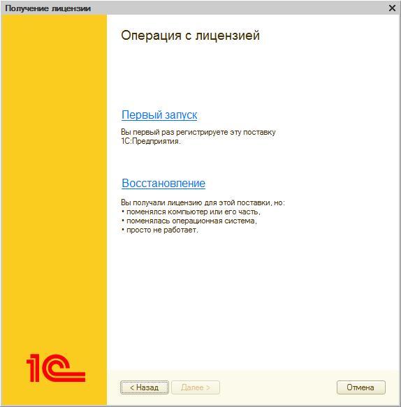 Как установка программной лицензии на сервер 1с 1с заказы и продажи программа