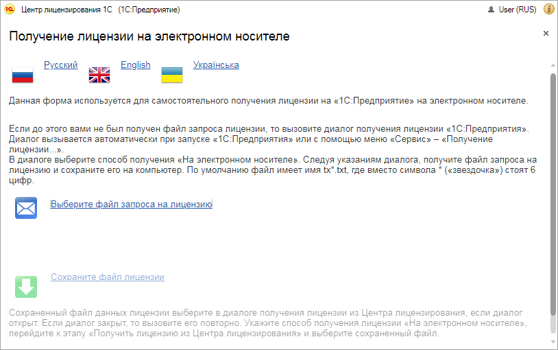 Установка лицензии на сервер 1с инструкция настройка прав пользователей 1с розница