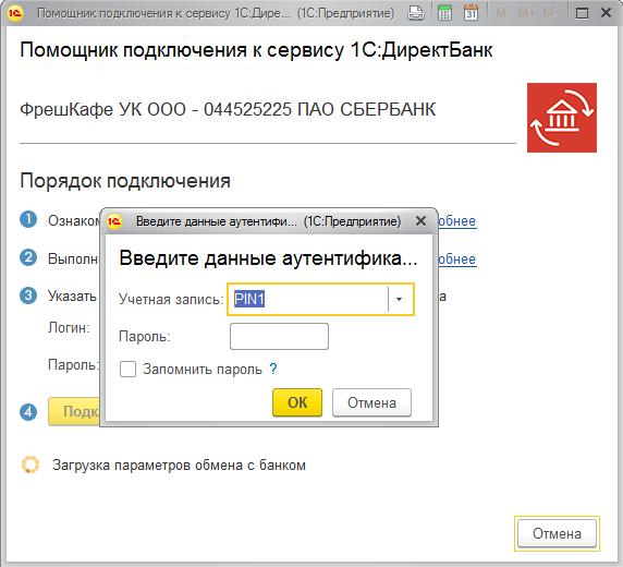 1с бухгалтерия сбербанк онлайн бухгалтерия узбекистана