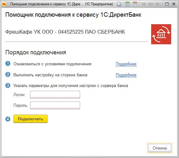 1с бухгалтерия сбербанк онлайн готовая регистрация ип