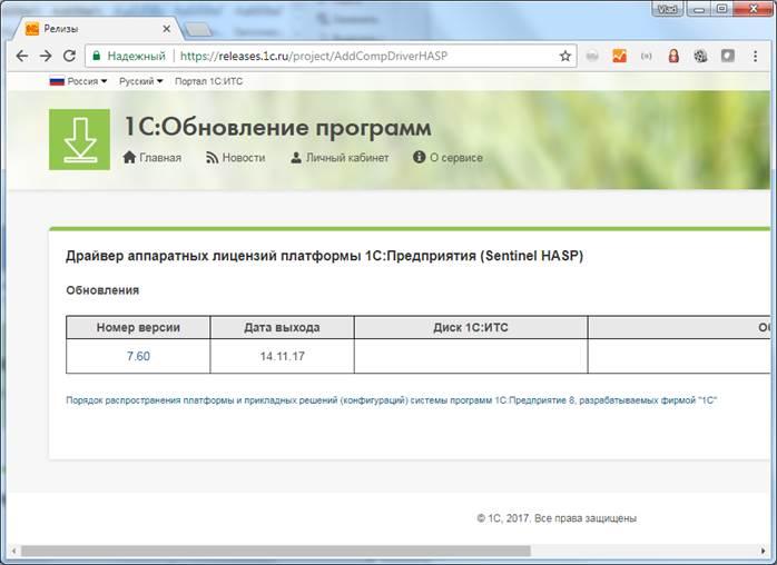 Установка 1с в windows 7 ключ защиты работа запорожье программист 1с