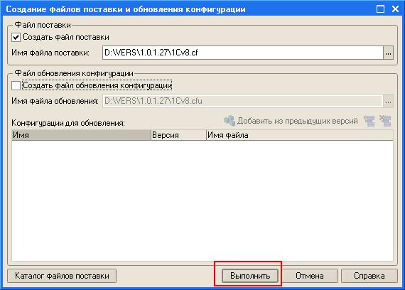 1с обновление конфигурации на версию ниже установка сервера для 1с 7.7