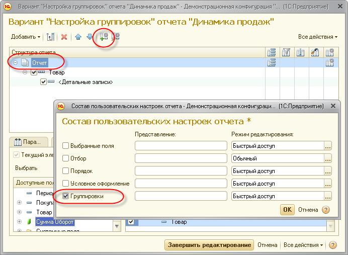Удалить пользовательские настройки 1с настройка сканера ms 9520 в 1с
