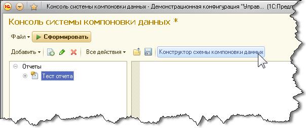 Конструктор схемы компоновки