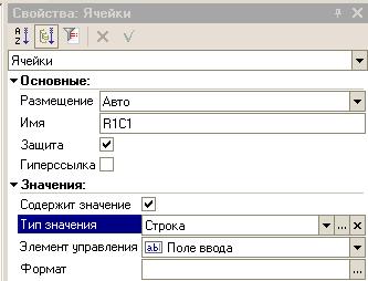 Работа с областями табличного документа 1с 8