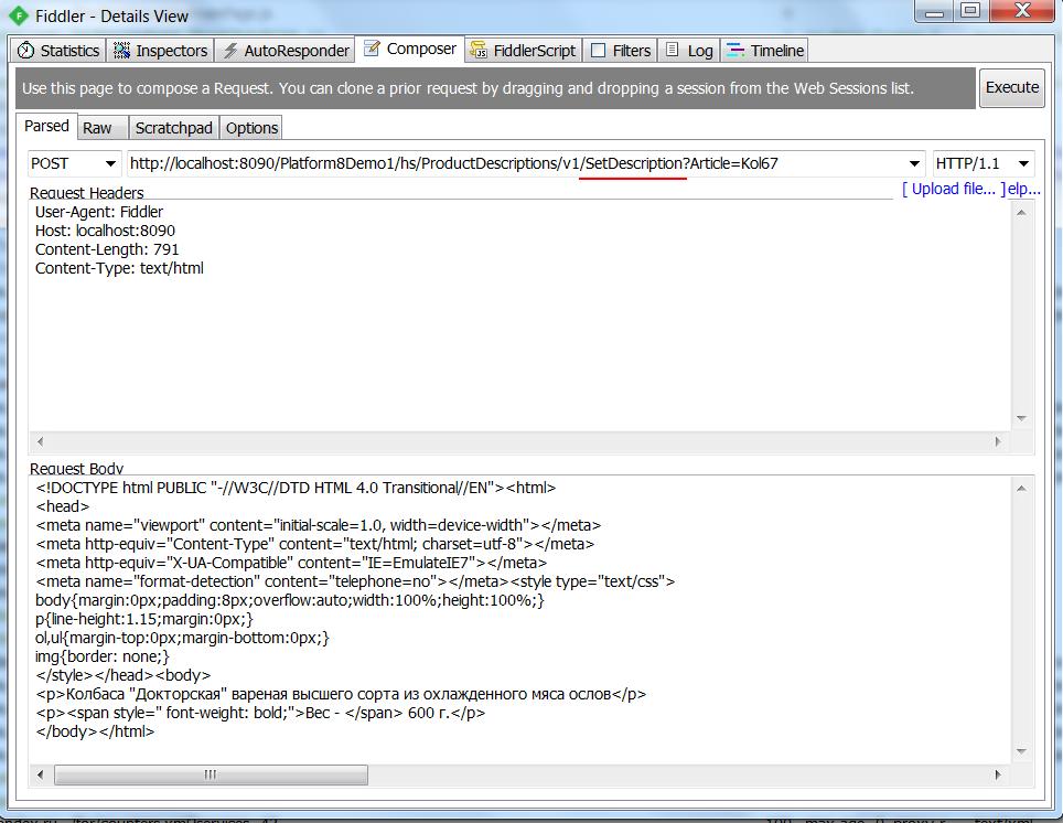 1с работа с http сервисом внедрение 1с зуп