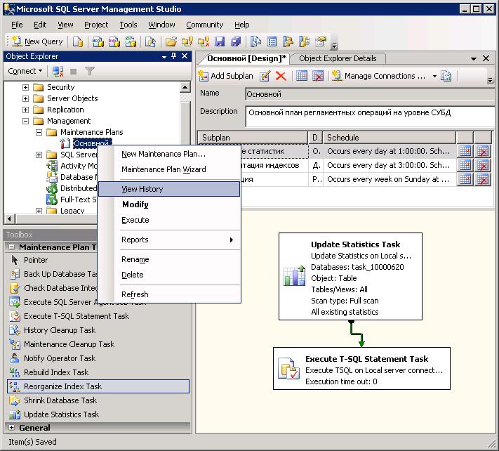 Обслуживание баз 1с в ms sql server конфигурация 1с комплексная автоматизация скачать торрент
