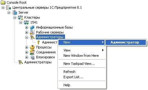 Настройка доступа к кластеру серверов 1с обновления 1с 8 2