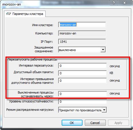 1с сервер настройка ограничение памяти 1с 8 1с предприятие