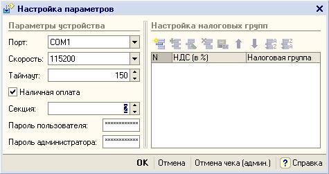 Ккм с передачей данных настройка в 1с обновление формы накладной 1с