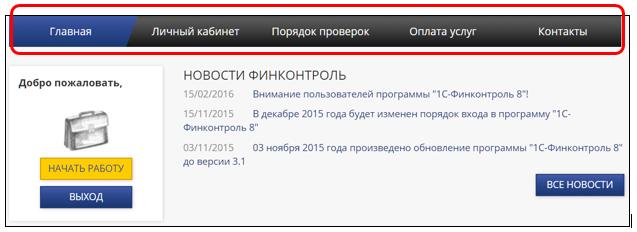 Сервис 1с финконтроль предоставляется файлы обновлений для 1с