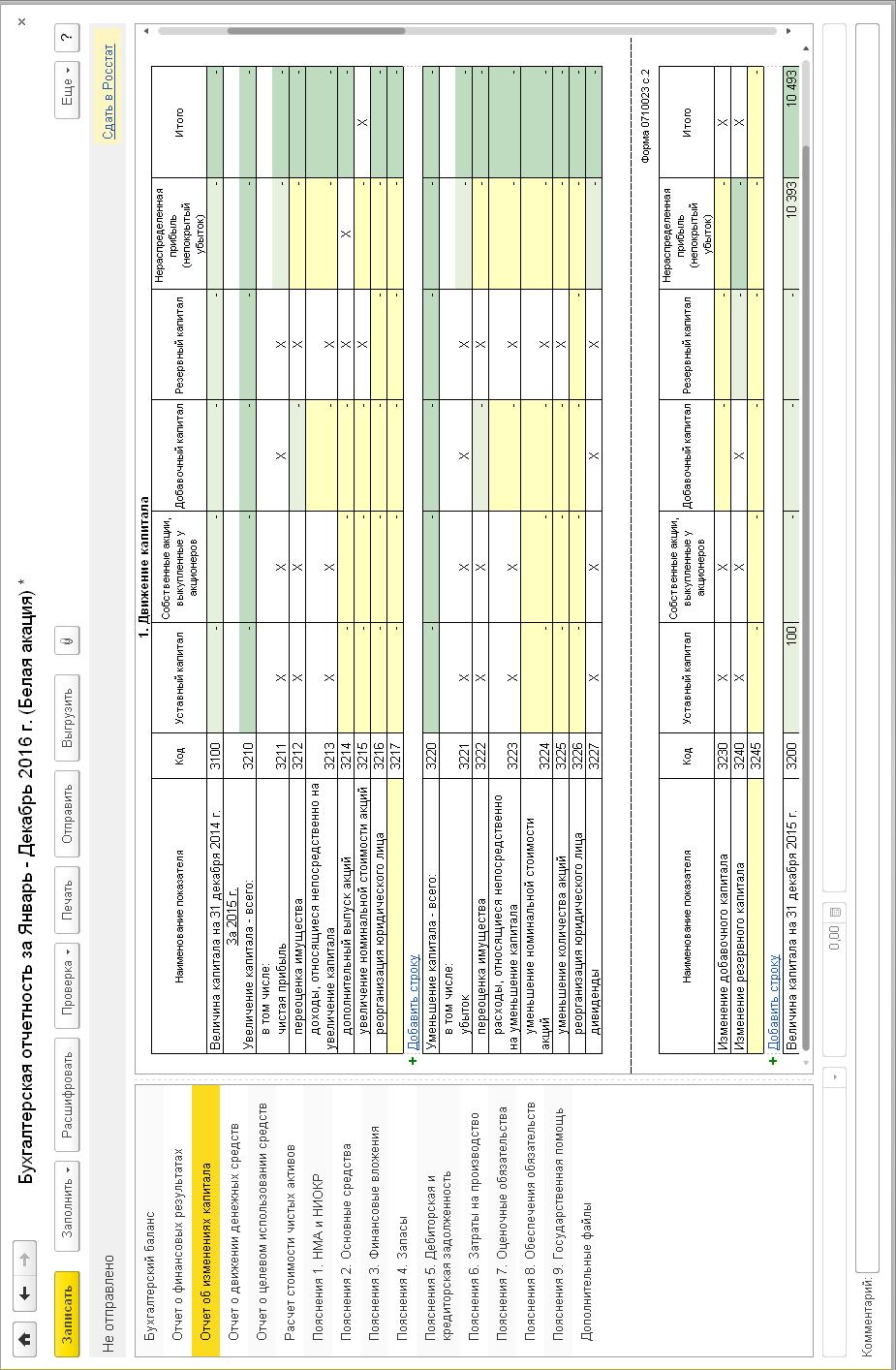 бланк пояснительная записка в пфр для нулевого отчёта