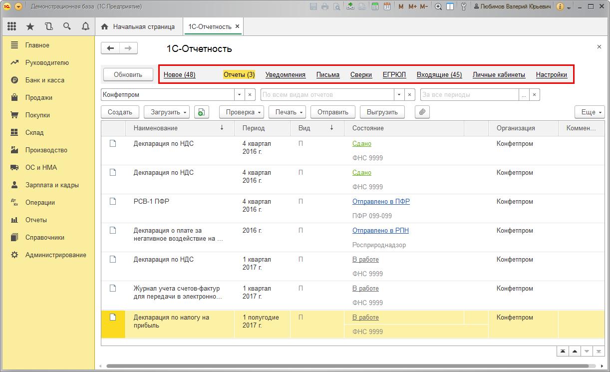 Обслуживание сохраненных данных отчетности в 1с 8.2 настройка кодировки сайта 1с битрикс