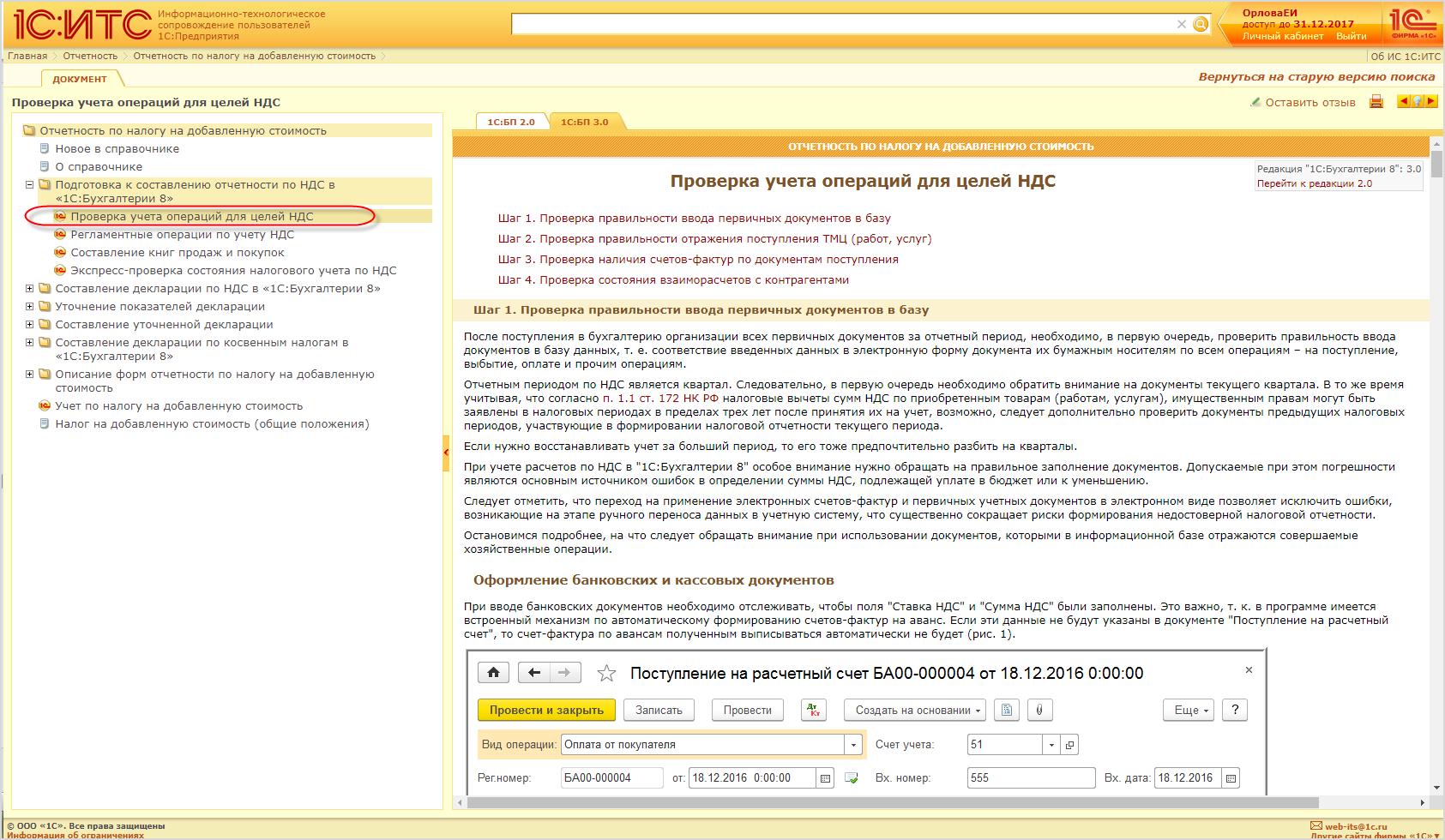 Каким пользователям не нужно рекомендовать сервис 1с линк инструкция по внедрению 1с документооборот