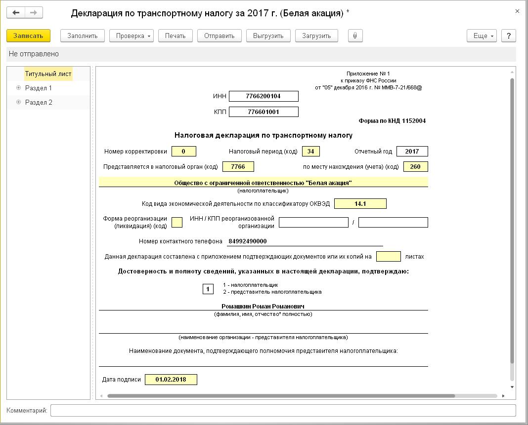 ставки транспортного налога в ставропольском крае