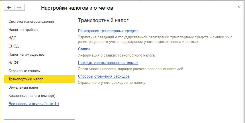 Ставки транспортный налог московская область 2010 дота 2 прогнозы на ставки 322