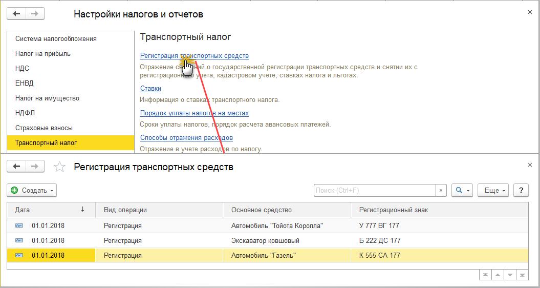 Ставки транспортного налога в московской области в 2009 сайт со спортивными ставкам
