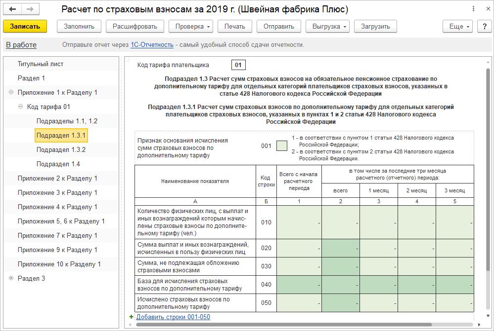 категории лиц относящихся к занятым