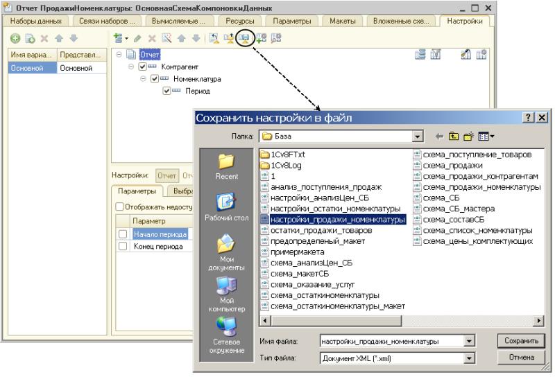 Как загрузить файл в 1с для настройки отчета установка егаис в 1с