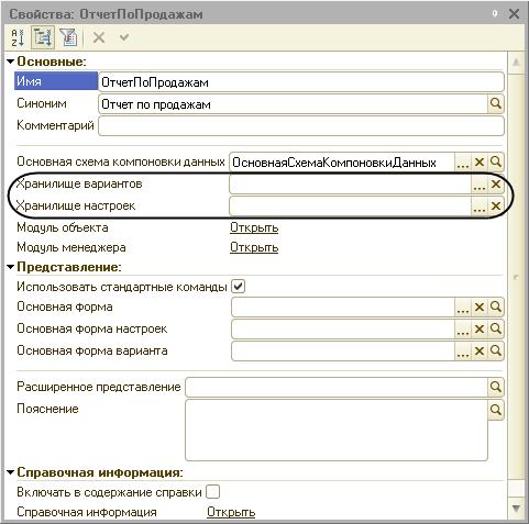 Хранилище настроек данных форм 1с 1с 8.2.настройка программы