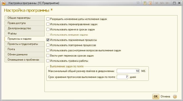 1с документооборот настройка выполнения задач по почте обновление базовой 1с 8