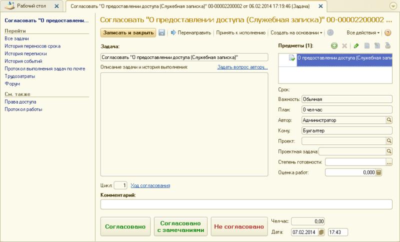 Настройка шаблона согласования 1с документооборот покупка 1с8.2