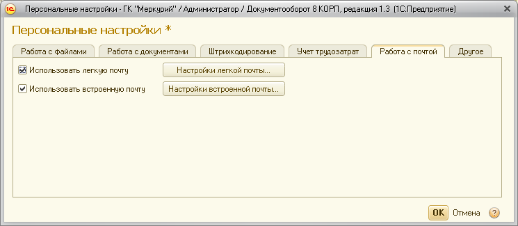 Настройка почты на 1с документооборот обновление модуля 1с диадок